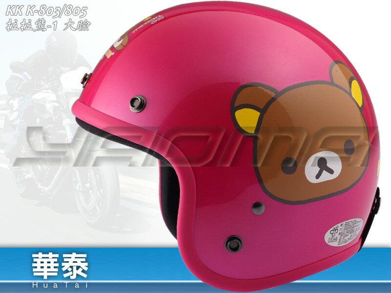 華泰安全帽 復古帽 | 拉拉熊 大頭 懶懶熊 桃紅 RK-01【三麗鷗正版授權】『耀瑪騎士生活機車部品』