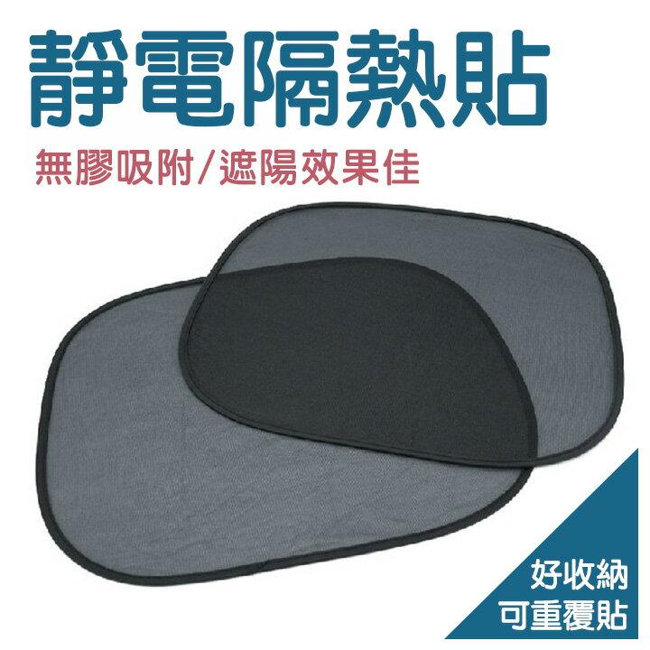 汽車靜電遮陽檔隔熱貼(兩入)