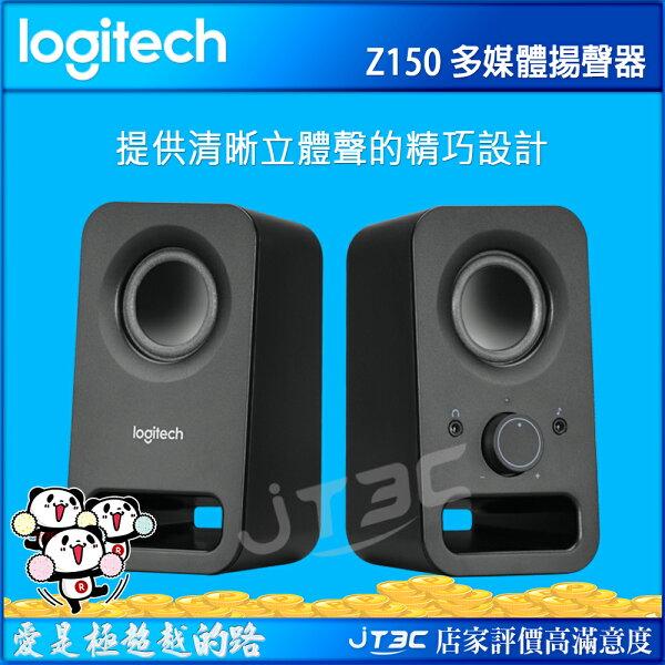 【滿3千15%回饋】Logitech羅技Z150多媒體揚聲器電腦喇叭