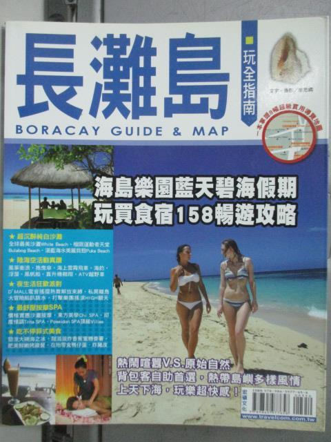 【書寶二手書T9/旅遊_JCL】長灘島玩全指南_李思嫻等字.攝影