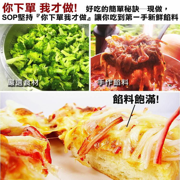 【不怕比較!網路PIZZA瑪莉屋口袋比薩最好吃】披薩任選10片組(免運)▶滿699領劵折100 5