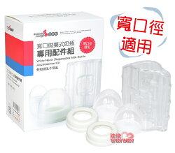 六甲村 寬口拋棄式奶瓶專用配件組,含奶瓶蓋組*2組+手握器*1 (不含奶嘴)