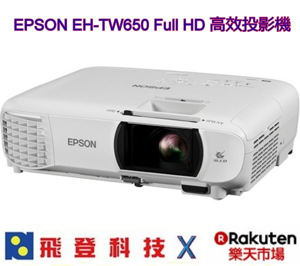 EPSON EH-TW650 短焦設計 家庭劇院投影機 1080P 0秒關機 2.2米可投放到100吋 含稅開發票 公司貨保固三年