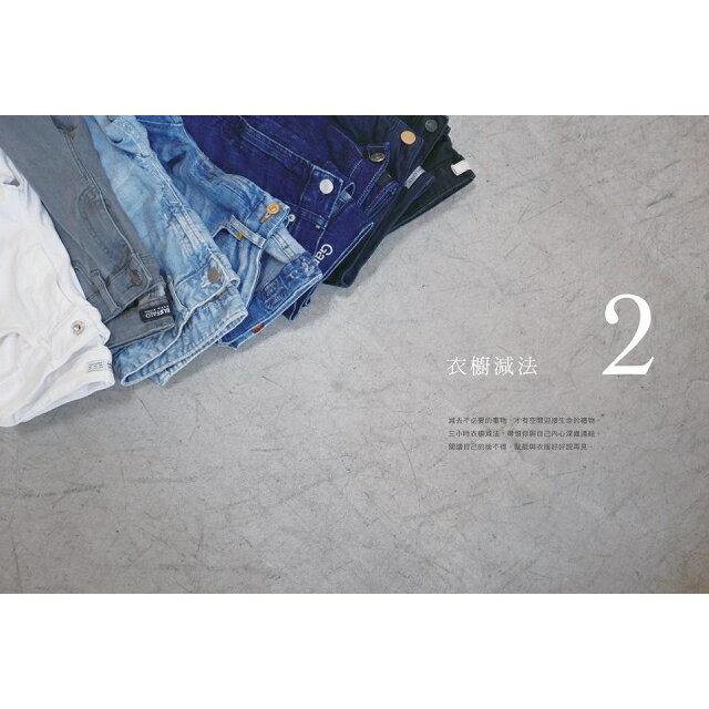 衣櫥減法:喚醒輕盈的自己 7