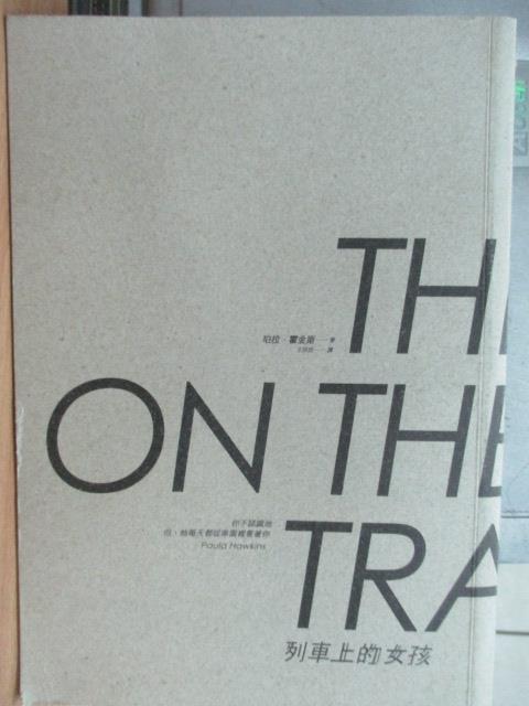 【書寶二手書T1/翻譯小說_JPD】列車上的女孩_珀拉霍金斯