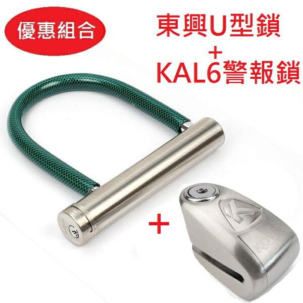 KOVIXKAL6不鏽鋼色警報碟煞鎖+東興U型鎖超值優惠組合1