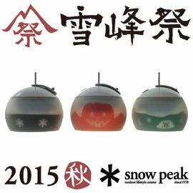 【2015 雪峰祭 秋】Snow Peak 燈籠花節慶氣氛卡 FES104 (適用ES-070、ES-101