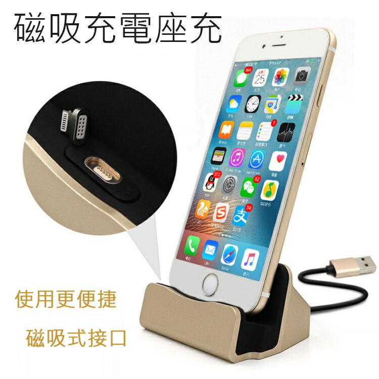 新一代 Apple iPhone Lightning 8pin 手機 Micro接頭 磁吸充電座 支架 Dock底座 充電器