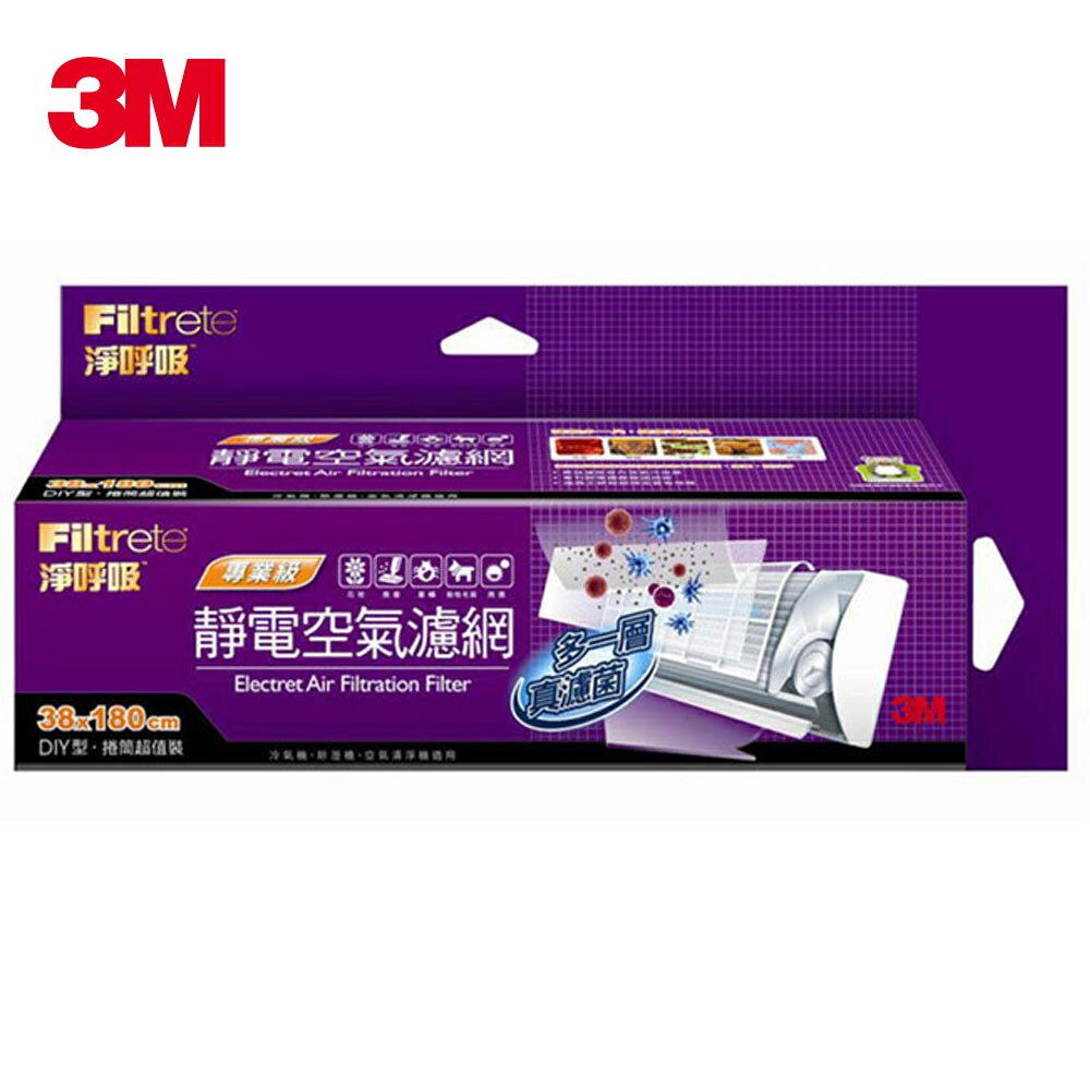 【熱銷冠軍】3M 專業級捲筒式靜電空氣濾網 / 冷氣濾網 / 除濕機濾網*2入 0