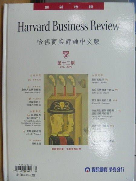 【書寶二手書T4/財經企管_QJC】哈佛商業評論中文版_12期_急煞人的研發機器等