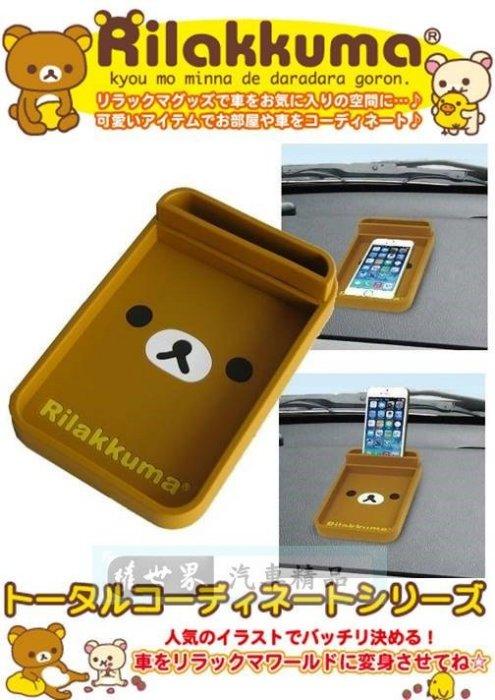 權世界@汽車用品 日本Rilakkuma懶懶熊拉拉熊 造型 儀錶板 智慧型手機架 橡膠 置物盤 收納盒 RK179