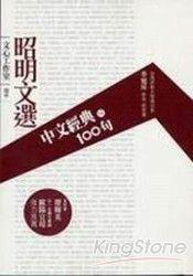 中文經典100句-昭明文選