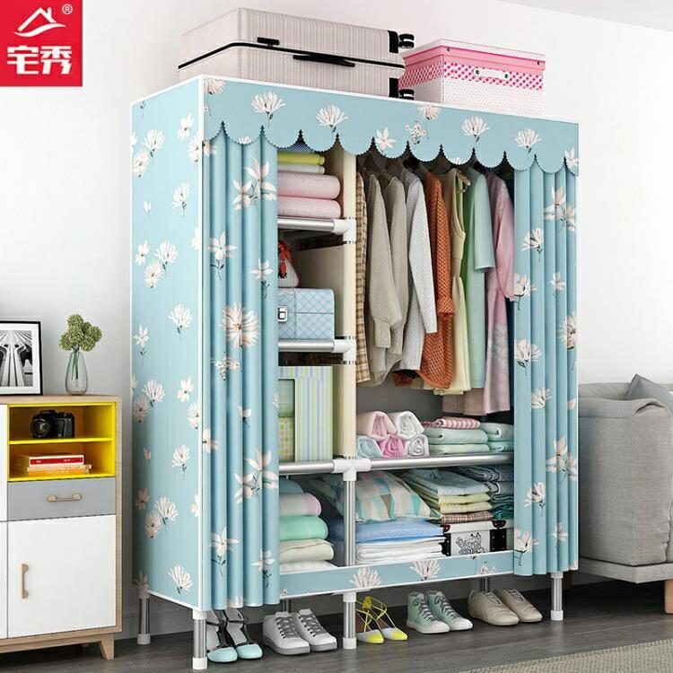 限时八折-簡易衣櫃組裝布衣櫃鋼管加粗布藝衣櫃現代簡約收納櫃全鋼架衣櫥