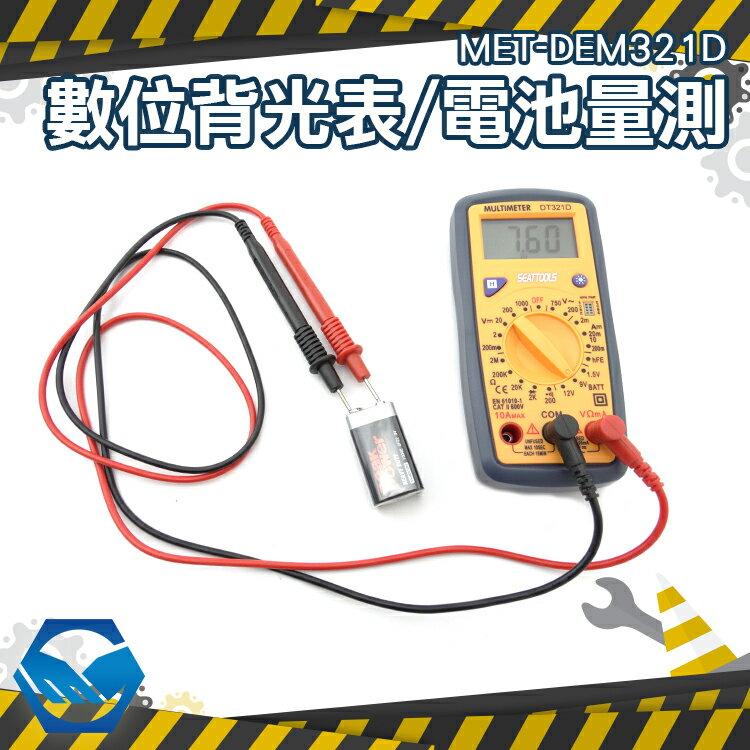 工仔人 背光萬用表  電池量測 數據保持 電池測量 hFE 測量二極體 背光 DEM321D