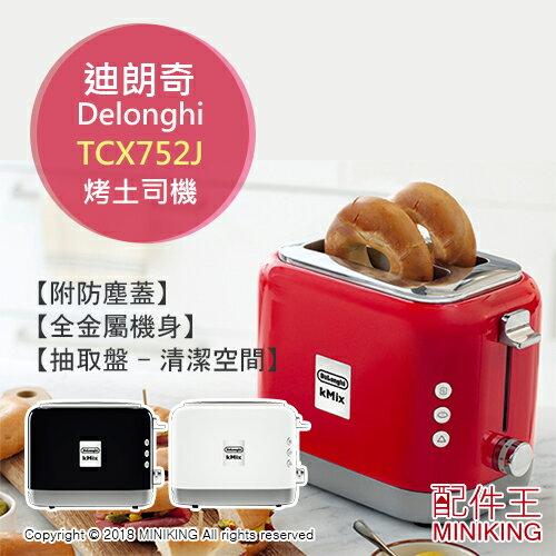 【配件王】日本代購2018義大利DelonghiTCX752J烤麵包機烤土司機金屬機身附防層蓋