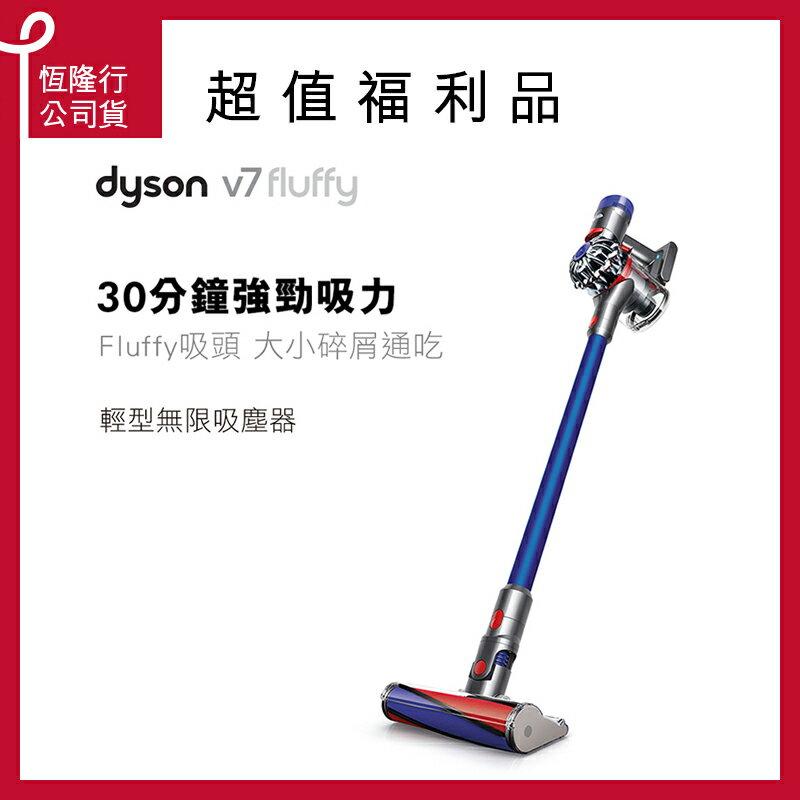 【超殺福利品】dyson 戴森 V7 Fluffy SV11 無線吸塵器(寶石藍)