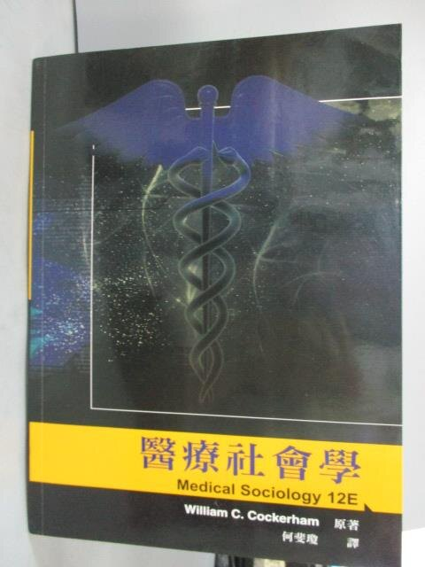 ~書寶 書T7/大學理工醫_WDN~醫療社會學12  e_William C. Cocke