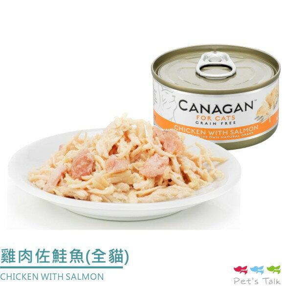 英國canagan卡納根-雞肉佐鮭魚(全貓齡適用) 75g  Pet'sTalk - 限時優惠好康折扣
