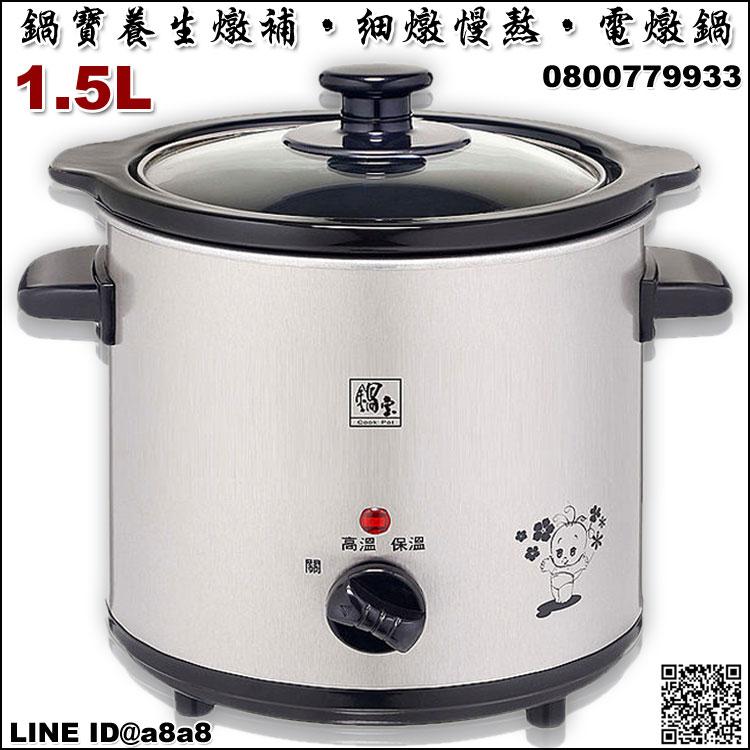 鍋寶電燉鍋1.5L(3050D)【3期0利率】【本島免運】