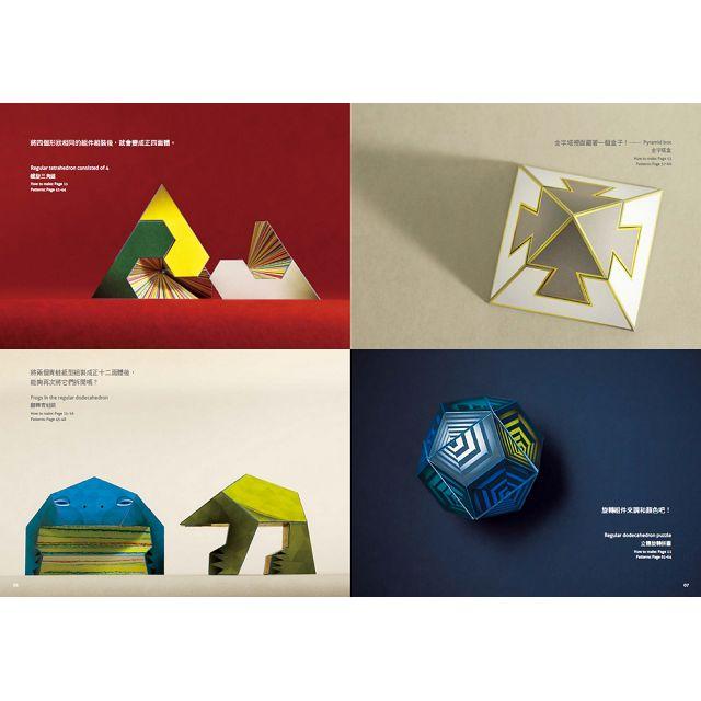 中村開己的3D幾何紙機關 4