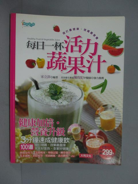 ~書寶 書T4/養生_XDI~每日一杯活力蔬果汁_宋立萍