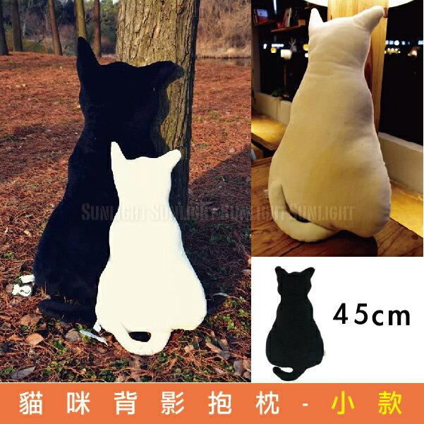 日光城~貓咪背影抱枕~小款 45cm ,小貓剪影靠墊背影貓抱枕絨毛貓倒影靠枕  10005