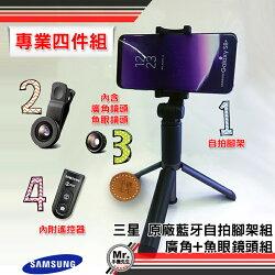 手機先生【Samsung】三星 原廠藍牙自拍棒 自拍腳架 內建藍牙 可伸縮 ITFIT 廣角 魚眼 外掛鏡頭組 免運費