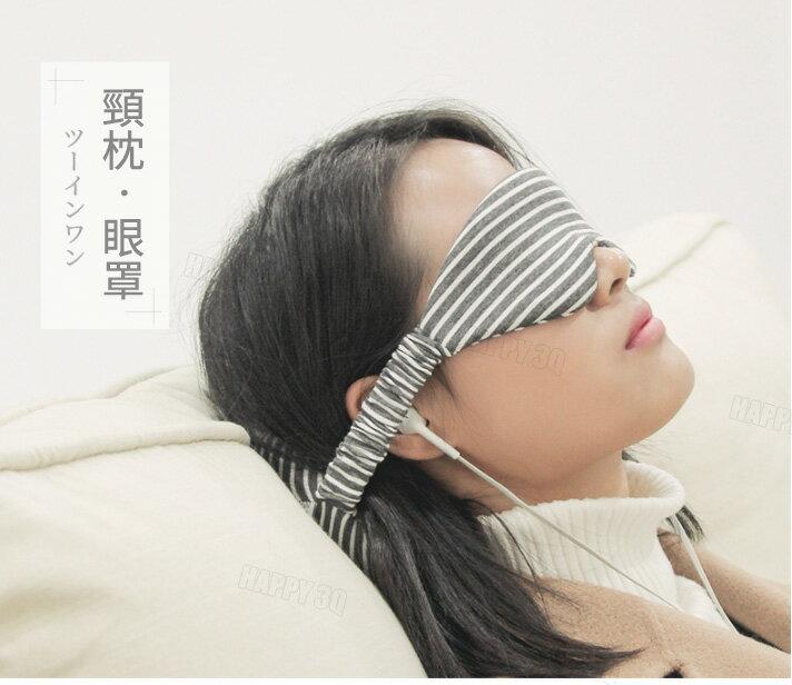 多功能眼罩頸枕二合一記憶棉U形枕頸椎枕可愛午休睡眠-粉/藍/綠/米/灰【AAA5741】