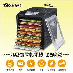 Dennys丹尼斯 九層蔬果/肉乾/烘乾機/DF-933B