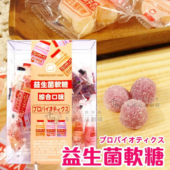 益生菌軟糖100g 綜合口味 零嘴 軟糖[TW471104]千御國際