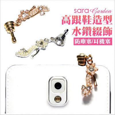 精美 高跟鞋 碎花 蝴蝶結 水鑽 綴飾 防塵塞 耳機塞 iPhone 三星 HTC SONY ASUS Sara Garden【D0220002】
