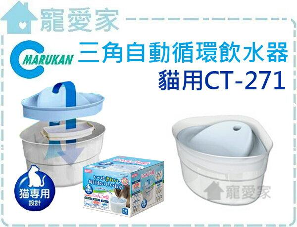 ☆寵愛家☆可超取☆ 日本Marukan三角自動循環飲水器 CT-271愛貓專用