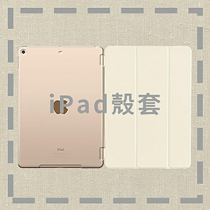 你形我塑客製化保護殼套:【 iPad Mini/Air/Pro 】Smart Cover磁桿皮套(白)+水晶殼(透明)