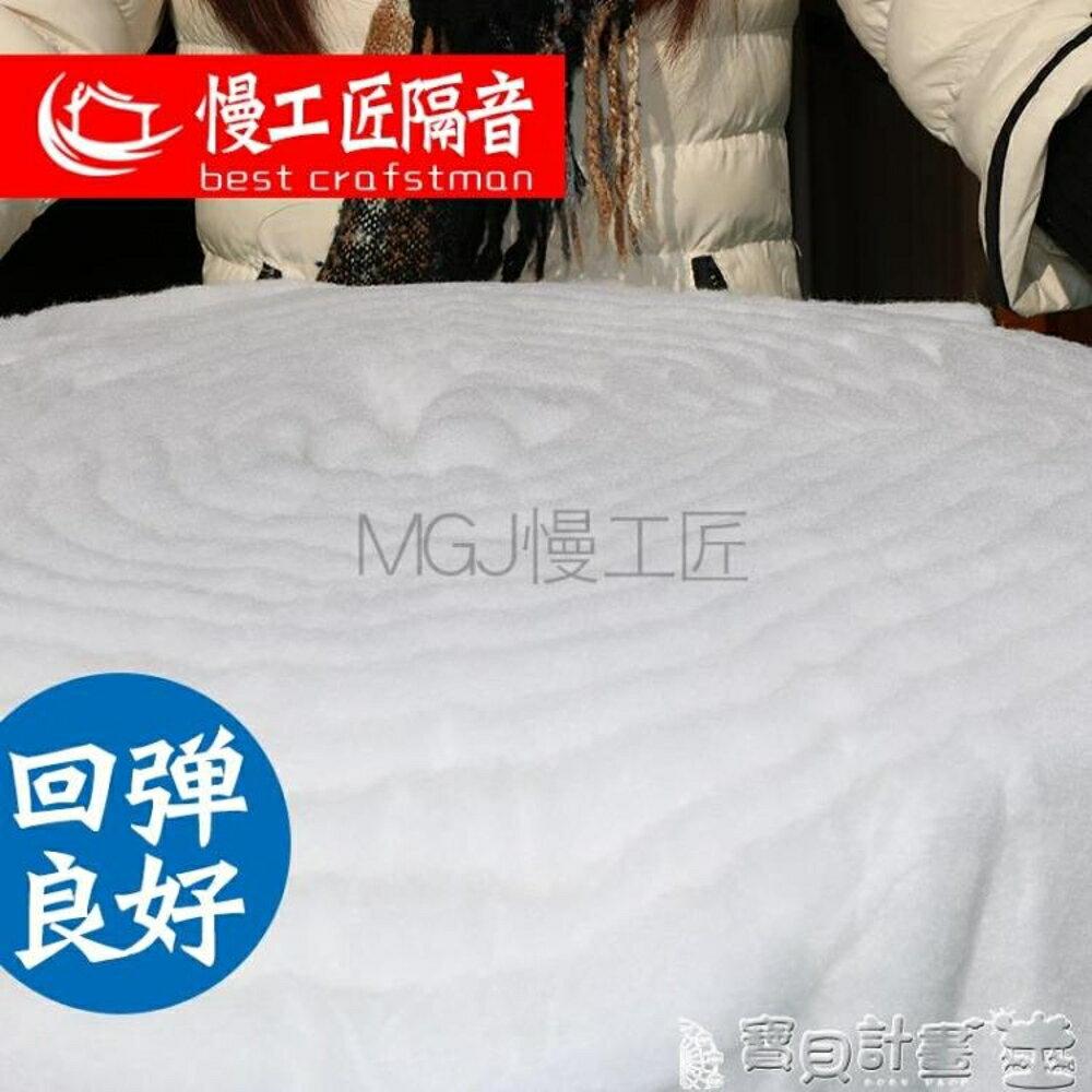 吸音棉 整捲20平方優質環保聚酯纖維隔音棉吸音棉墻體ktv填充聲學材料JD 寶貝計畫 0
