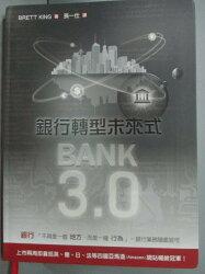 【書寶二手書T9/財經企管_QIZ】Bank3.0:銀行轉型未來式_BRETT KING