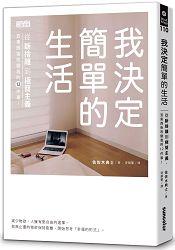 樂天書城:我決定簡單的生活:從斷捨離到極簡主義,丟東西後改變我的12件事!