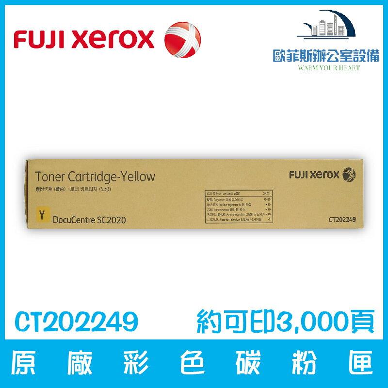 富士全錄 Fuji Xerox CT202249 原廠彩色碳粉匣 黃色 約可印3,000頁