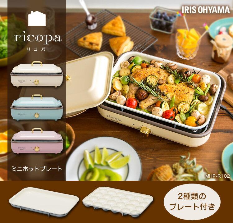 日本Iris Ohyama Ricopa馬卡龍系列/電烤盤/MHP-R102。共3色-日本必買 代購/日本樂天代購(5378*2.8)