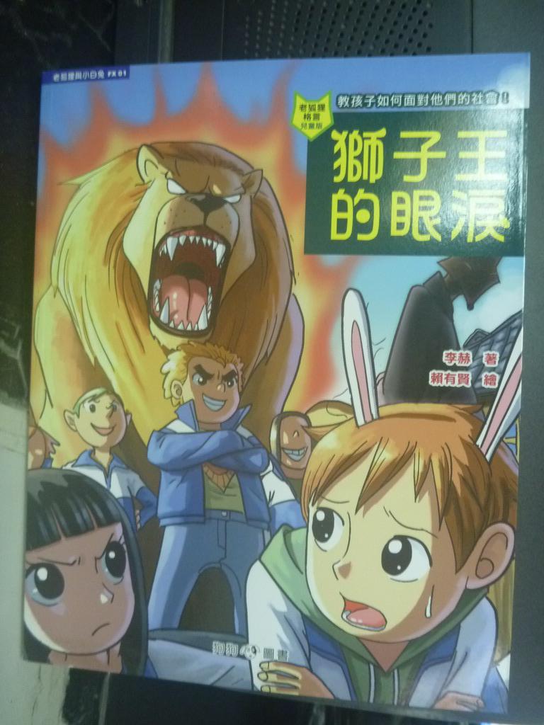 【書寶二手書T6/兒童文學_ZDA】獅子王的眼淚_李赫