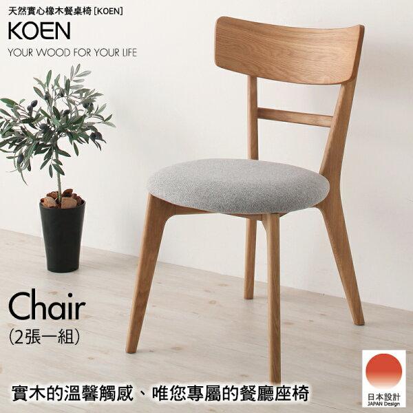林製作所 株式會社:【日本林製作所】KOEN天然實心橡木系列-椅子2入組餐椅書桌椅木椅
