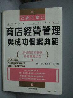 【書寶二手書T1/大學商學_MND】商店經營管理與成功個案典範_林正修,徐村和