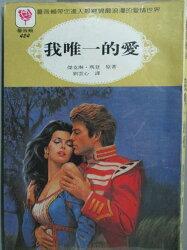 【書寶二手書T5/言情小說_OAK】我唯一的愛_傑克琳瑪登