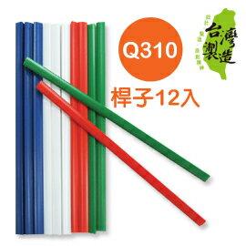 珠友 CL-31050 Q310-桿子/12入