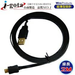 薄型USB 2.0 A公~Micro 5P 2米~三井3C~