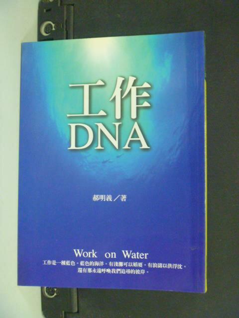【書寶二手書T1/財經企管_NSY】工作DNA_郝明義