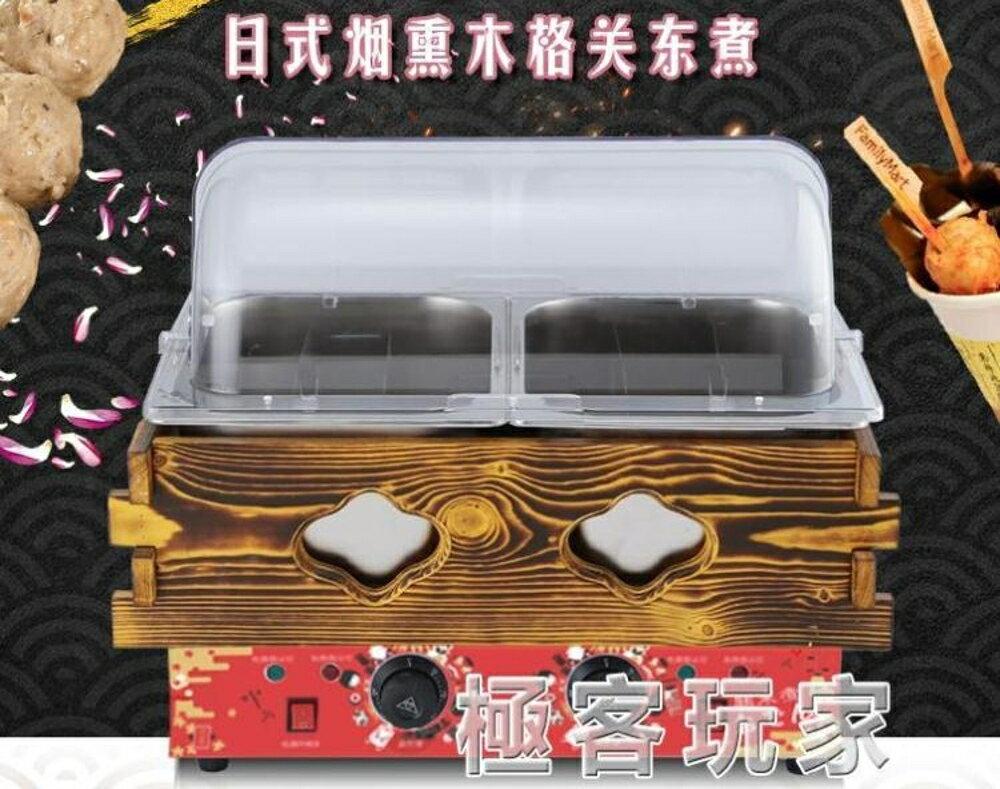 關東煮機器商用電熱帶透明防塵罩雙缸串串香設備鍋18格麻辣燙機器 ATF 220V 極客玩家