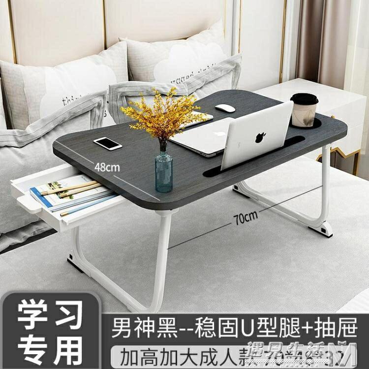 加高大學生床上小桌子筆記本電腦桌懶人桌可摺疊宿舍小書桌寫字桌