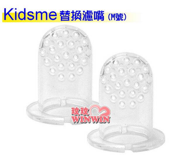kidsme咬咬樂輔食器過濾網袋(M號)一組2入裝No.160352,替換濾網奶嘴適合全部kidsme咬咬樂