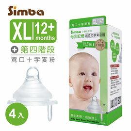 【Simba小獅王辛巴】母乳記憶超柔防脹氣奶嘴-寬口十字麥粉(XL)-4入【飛炫寶寶】