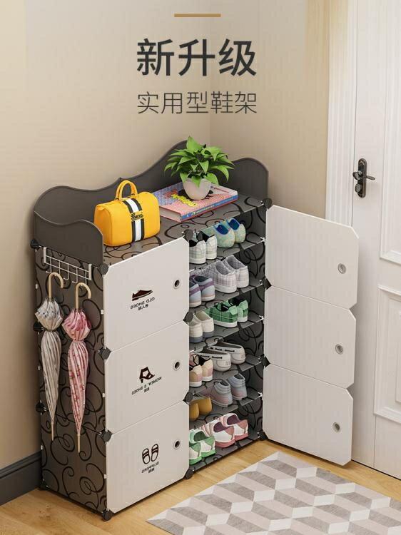 【快速出貨】鞋櫃鞋架子家用簡易經濟型宿舍置物防塵多層省空間放門口鞋柜收納神器創時代3C 交換禮物 送禮